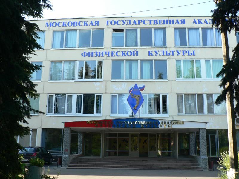 Институт физической культуры в москве стоимость обучения
